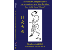 Great Compendium of Acupuncture and Moxibustion Volume V