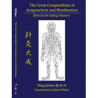 The Great Compendium of Acupuncture and Moxibustion Vol. I.